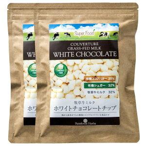 【ポイント10倍】ホワイトチョコレート チョコチップ クーベルチュール ペルー産 300g 2袋 チョコレートチップ
