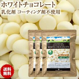 【ポイント10倍】ホワイトチョコレート チョコチップ クーベルチュール ペルー産 300g 3袋 チョコレートチップ