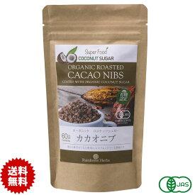 有機カカオニブ ココナッツシュガー味 60g 1袋 ペルー産 有機JASオーガニック 送料無料 無添加 ORGANIC ROASTED CACAONIBS COATED WITH COCONUTSUGAR