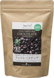 【ポイント10倍】オーガニック チョコチップ 500g 1袋 カカオ100% クーベルチュール ペルー産 有機JASオーガニック チョコレートチップ