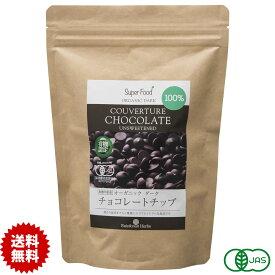 オーガニック チョコチップ 500g 1袋 カカオ100% クーベルチュール ペルー産 有機JASオーガニック チョコレートチップ