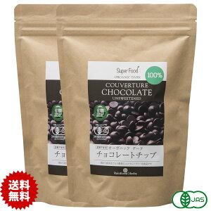 【ポイント10倍】オーガニック チョコチップ 500g 2袋 カカオ100% クーベルチュール ペルー産 有機JASオーガニック チョコレートチップ