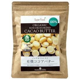 有機カカオバター ココアバター ペルー産 300g 1袋 有機JASオーガニック ローカカオバター100% 未脱臭 溶剤不使用