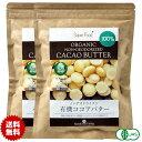 有機カカオバター ココアバター ペルー産 300g 2袋 有機JASオーガニック カカオバター100% 未脱臭 溶剤不使用