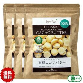有機カカオバター ココアバター ペルー産 300g 3袋 有機JASオーガニック カカオバター100% 未脱臭 溶剤不使用