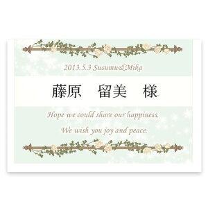 席札 【印刷込み】 マリアージュ アイビー (10名用) (結婚式 メニュー表 印刷込み 写真入り 台紙 用紙 無地 席札立て ブライダル ウェディング パーティー 二次会 名前札)