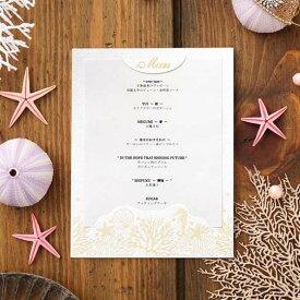 メニュー表 【印刷込み】 サンライズシェル ホワイト (10名用) 結婚式 メニューブック おしゃれ スタンド テンプレート 無料 印刷付き