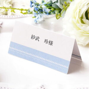 席札 【印刷込み】 リュミエール サムシングブルー (6名用) (結婚式 メニュー表 印刷込み 台紙 用紙 無地 席札立て ブライダル ウェディング パーティー 二次会 名前札)
