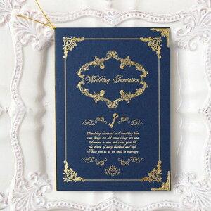 結婚式 招待状 【印刷込み 20部から】 ルクール ロイヤルブルー (10名用) 招待状 封筒 宛名 印刷付き 無料 台紙 封 シール 用紙