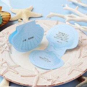 席札 【印刷込み】 サンライズシェル ブルー (結婚式 印刷込み 台紙 用紙 無地 席札立て ブライダル ウェディング パーティー 二次会 名前札)