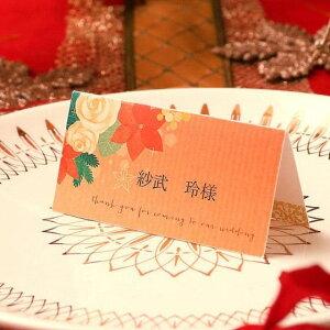 席札 【印刷込み】 暖炉のあかり (6名用) (結婚式 メニュー表 印刷込み 台紙 用紙 無地 席札立て ブライダル ウェディング パーティー 二次会 名前札)