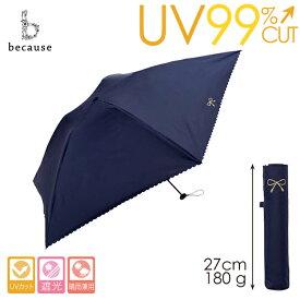 送料無料 折りたたみ傘 because スーパーライト 軽量 ビコーズ 超軽量 折り畳み傘 晴雨兼用 傘 雨 梅雨 日傘 UVカット 携帯 持ち運び おしゃれ 折り畳み傘 etc