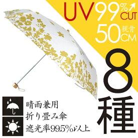 送料無料 折りたたみ傘 折り畳み傘 晴雨兼用 傘 雨 梅雨 日傘 UVカット おりたたみ傘 折り畳み 携帯 持ち運び コンパクト かわいい おしゃれ レディース