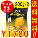 【送料無料】ドライマンゴー 7Dドライマンゴー 7D セブンディー ドライフルーツ 2袋セット 大容量 200g×2 フィリピン…