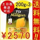 【送料無料】ドライマンゴー 7Dドライマンゴー 7D セブンディー ドライフルーツ 3袋セット 大容量 200g×3 フィリピン…