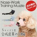 犬用口輪 レザーマズル しつけや吠え防止に! Sサイズ トレーニンググッズ 犬 おもちゃ 犬用のおもちゃ 犬用 犬のおも…