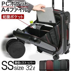 【割引クーポン】 スーツケース ssサイズ キャリーケース 機内持ち込み 機内持込 フロントオープン 出張用 ビジネスキャリー 超軽量 おすすめ 丈夫 ブレーキ機能付き キャリーバッグ 小型 超静音8輪キャスター PCポケット ビジネス TSA 送料無料 上開き