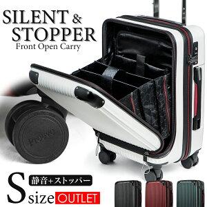 アウトレット スーツケース フロントオープン キャリーケース キャリーバッグ 小型 Sサイズ TSA 40l 機内持ち込み 送料無料 コインロッカー 8輪キャスター ビジネス かわいい Proevo 10021