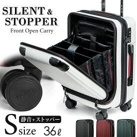 スーツケース sサイズ キャリーケース 機内持ち込み フロントオープン 出張用 ビジネスキャリー 超軽量 おすすめ 丈夫 ブレーキ機能付き キャリーバッグ 小型 超静音8輪キャスター PCポケット ビジネス TSA 送料無料 上開き