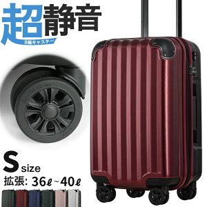 スーツケース 機内持ち込み 小型 Sサイズ キャリーケース おしゃれ かわいい 可愛い 柄 おすすめ 女性 軽量 超軽量 丈夫 旅行 旅行バッグ キャリーバッグ 300円コインロッカー 収納サイズ LCC T