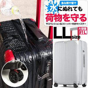 スーツケース LLサイズ ブレーキ ストッパー サスペンションキャスター 止水ファスナー 大型 受託手荷物 キャリーケース キャリーバッグ 送料無料 あす楽 ダイヤル TSA 軽量 静音8輪 おしゃれ