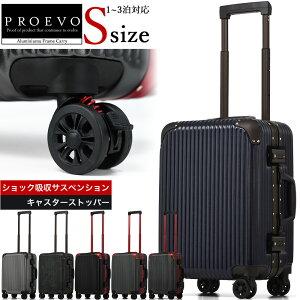 スーツケース アウトレット Sサイズ 機内持ち込み サスペンション ブレーキ付き キャリーケース キャリーバッグ 小型 送料無料 あす楽 TSAロック アルミ フレーム 超軽量 8輪 Proevo 12001