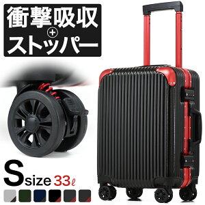 スーツケース 機内持ち込み 機内持込 サスペンション ブレーキ キャスターストッパー フレーム Sサイズ 頑丈 キャリーケース キャリーバッグ 小型 コンパクト TSAロック アルミ 超軽量8輪キ