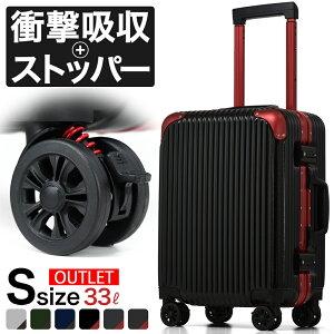 スーツケース 機内持ち込み Sサイズ アウトレット 超軽量 おすすめ 丈夫 旅行 旅行バッグ サスペンション ブレーキ付き キャリーケース キャリーバッグ 小型 送料無料 あす楽 TSAロック