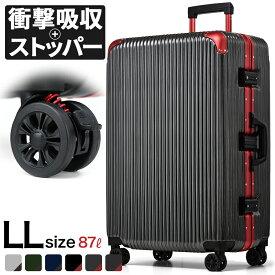 スーツケース 超軽量 TSAロック おすすめ 丈夫 旅行 旅行バッグ サスペンション ブレーキ キャスターストッパー フレーム 大型 LLサイズ トランク 受託手荷物無料サイズ 海外旅行 頑丈 キャリーケース キャリーバッグ 大容量 アルミ
