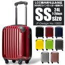 スーツケース キャリーケース キャリーバッグ 小型 SSサイズ 【送料無料】 あす楽 機内持ち込み 100席未満 300円コイ…