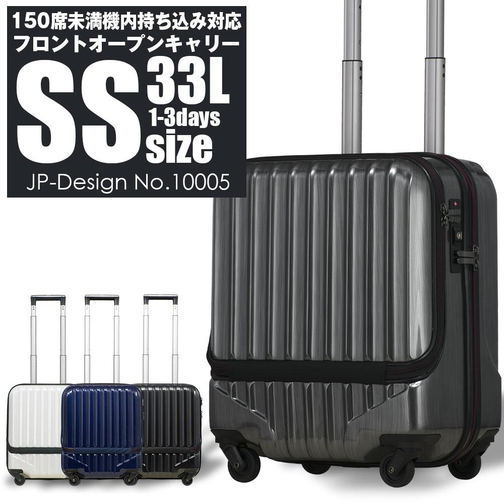 スーツケース キャリーケース キャリーバッグ フロントオープン 小型 SSサイズ 機内持ち込み 【送料無料】 あす楽 コインロッカー収納サイズ TSA 軽量 4輪 ビジネス おしゃれ 旅行用品 カバン 10005