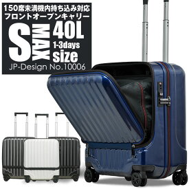 【10%OFF クーポン発行中】 JP-Design フロントオープン スーツケース キャリーバッグ キャリーケース S-MAXサイズ 機内持ち込み 8輪キャスター 前ポケット TSAロック 40L ブラック/ガンメタ/シャンパン/ワイン/ローズゴールド 小型 10006