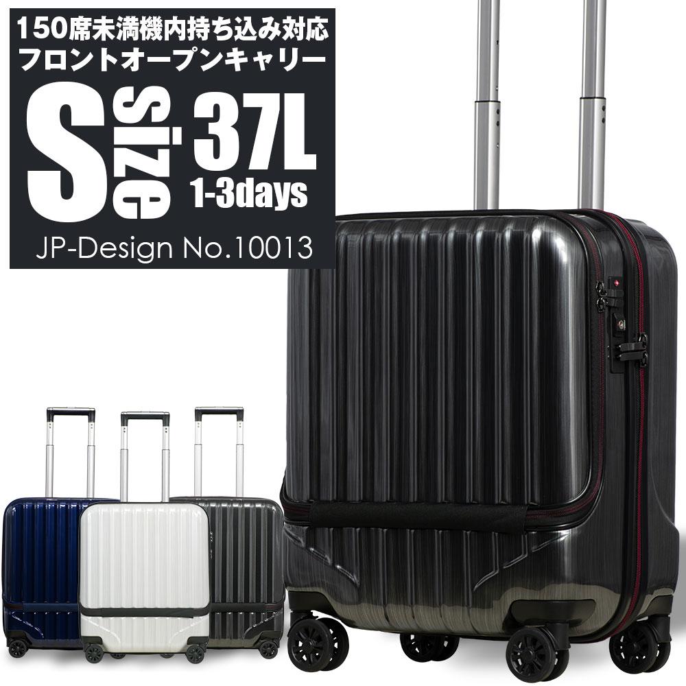 【20%ポイントキャッシュバック】 スーツケース キャリーケース キャリーバッグ フロントオープン 小型 Sサイズ TSA 40l 機内持ち込み 【送料無料】 あす楽 コインロッカー 超軽量 8輪キャスター ビジネス かわいい おしゃれ