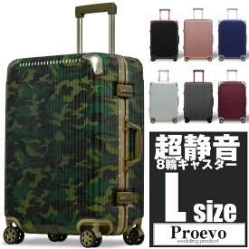 スーツケース キャリーケース キャリーバッグ 大型 Lサイズ 受託手荷物無料サイズ 大容量 【送料無料】 あす楽 TSAロック アルミ フレーム 超軽量 8輪 Proevo 10042