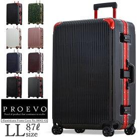 スーツケース アウトレット Lサイズ キャリーケース キャリーバッグ 大型 LLサイズ 受託手荷物無料サイズ 静音8輪キャスター 大容量 訳あり 安い 送料無料 あす楽 TSA アルミ フレーム 超軽量 旅行 海外 国内 Proevo 10043