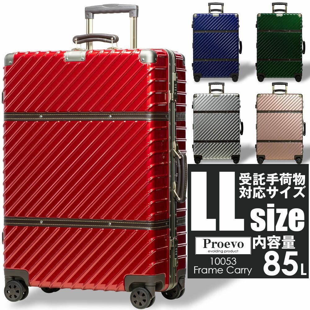 【1000円OFFクーポン+ポイント5倍】 スーツケース キャリーケース キャリーバッグ 大型 Lサイズ LLサイズ 受託手荷物無料サイズ 大容量 【送料無料】 あす楽 TSAロック アルミ フレーム 超軽量 8輪 Proevo 10052 10053