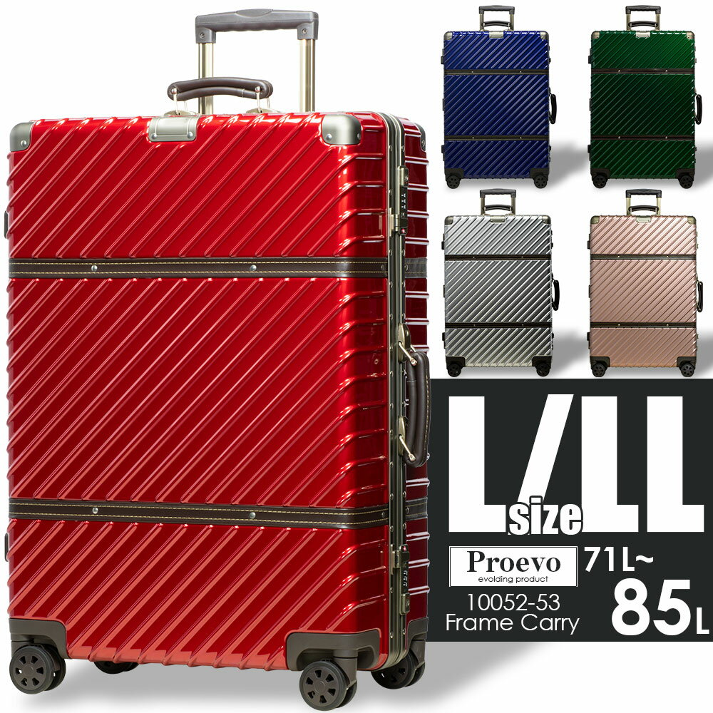 【20%ポイントキャッシュバック 20日10:00〜】 スーツケース キャリーケース キャリーバッグ 大型 Lサイズ LLサイズ 受託手荷物無料サイズ 大容量 【送料無料】 あす楽 TSAロック アルミ フレーム 超軽量 8輪 Proevo 10052 10053