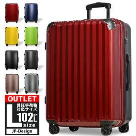 アウトレット スーツケース 安い キャリーバッグ キャリーバック キャリーケース セール 超大容量 大型 Lサイズ 送料無料 訳アリ かわいい おしゃれ 拡張機能 TSAロック 軽量 超軽量 静音8輪キャスター 旅行用品 10004
