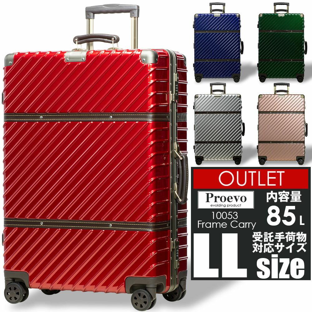【アウトレット特別価格】 スーツケース キャリーケース キャリーバッグ 大型 LLサイズ 受託手荷物無料サイズ 大容量 【送料無料】 あす楽 TSAロック アルミ フレーム 超軽量 8輪 Proevo 10053