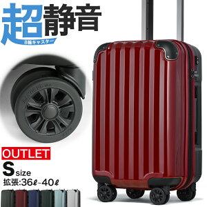 スーツケース アウトレット キャリーケース キャリーバッグ 静音8輪キャスター 300円 コインロッカー収納 小型 Sサイズ 訳アリ 機内持ち込み 拡張 TSA 軽量 8輪キャスター ビジネス 旅行用品