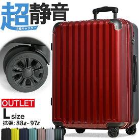 スーツケース アウトレット Lサイズ 大型 安い キャリーバッグ キャリーバック キャリーケース セール 大容量 送料無料 訳アリ かわいい おしゃれ 拡張 ファスナー TSAロック 軽量 静音8輪キャスター 旅行 国内 人気 おすすめ