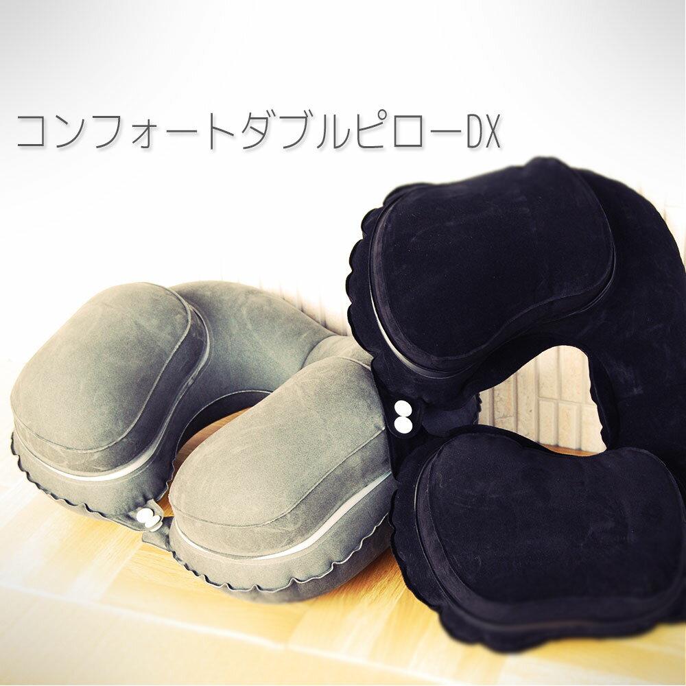 【スーツケースと同時購入限定】コンフォータブルネックピローDX 旅行小物 スーツケースと同時購入で送料無料