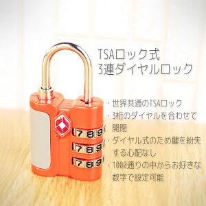 スーツケースと同時購入限定TSAロック・3連ダイヤルロック 旅行小物 スーツケースと同時購入で送料無料