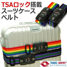 【スーツケースと同時購入限定】TSAロック 【Usefl Gear】TSA3連ダイヤル式 ワンタッチスーツケースベルトスーツケースベルト 旅行用品 トラベルグッズ カラフル 防犯 セキュリティー 鍵