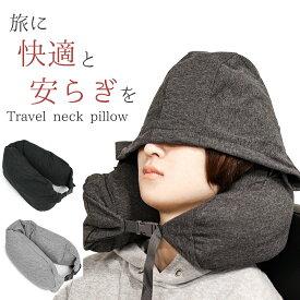 スーツケースと同時購入限定トラベル ネックピロー フード付き 旅行小物 安眠 アイマスク 低反発 スーツケースと同時購入で送料無料
