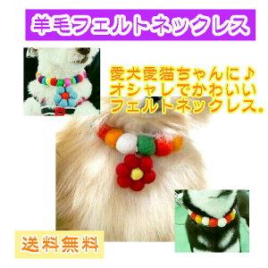 【チャーム別売】フェルトボールネックレス(小型犬Sサイズ 内径約22cm) | GoldenMama | 羊毛フェルトボールの可愛いネックレス犬猫用【送料込】