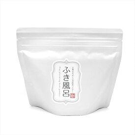 【天然三六五】 ふき風呂 (500g)