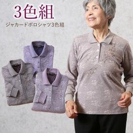 ジャカードポロシャツ3色組 (シニアファッション 70代 80代 60代 秋冬 送料無料 ハイミセス 婦人 レディース おばあちゃん服 お年寄り 高齢者 誕生日プレゼント )(婦人服 上品 ミセスファッション) M L LL 3L 4L 5L 大きいサイズ