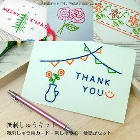 刺繍キット 紙刺繍 メッセージカード サンキュー クリスマス ばら 花柄りぼん グリーティングカード 紙 刺繍 キット 在宅 おうち時間 手作り 多目的 多用途 便せん ハンドメイド 送料無料