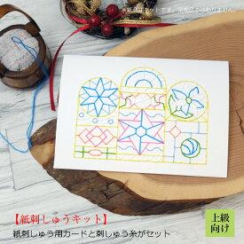 刺繍キット 紙刺繍 メッセージカード ステンドグラス 上級 グリーティングカード 在宅 おうち時間 手作り おしゃれ かわいい 多目的 多用途 便せん ハンドメイド 送料無料